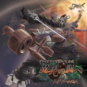 Violin de Hiitemita Makai no Shirabe