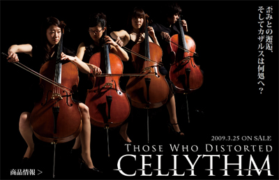 Cellythm - Those Who Distorted