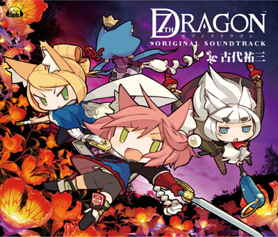 7th Dragon Original Soundtrack