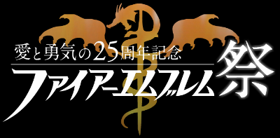 Fire Emblem 25th Anniversary