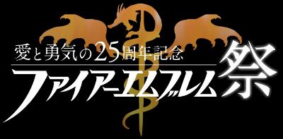 Fire Emblem 25th Anniversary
